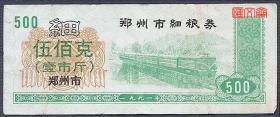 【郑州市 细粮券伍佰克(壹市斤)1991年】500克 ,内燃机车行驶在黄河大桥图,旧品如图