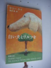 白ぃ犬とヮルツを (TO DANCE WITH THE WHITE DOG 白狗的华尔兹)