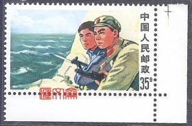 文18用毛泽东思想武装的中国人不可战胜,只有300万发行量的(6-5)军民守海防35分,带右下直角边,齿孔无折,原胶全新品邮票一枚