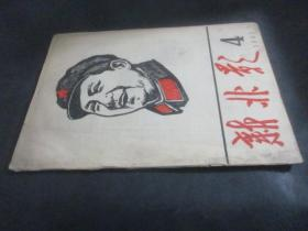 文革精品 新北影 1967年第4期 内有漫画