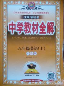 初中英语八年级上册, 初中英语8年级上册,初中英语教材全解,初中英语辅导,内有答案,17