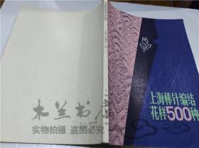 上海新棒针花样500种 上海工艺编织厂上海文化出版社 1983年9月 16开平装