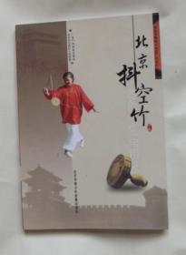 北京抖空竹