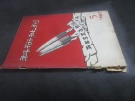 科研批判 1967年第5期封带漫画