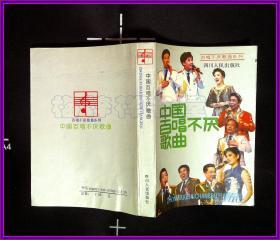 中国百唱不厌歌曲
