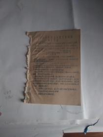 文革文史资料:外国专家给国务院专家局的一张大字报