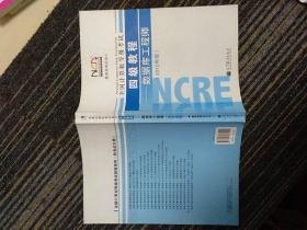 全国计算机等级考试四级教程——数据库工程师(2012年版)