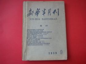 新华半月刊1959年第9期