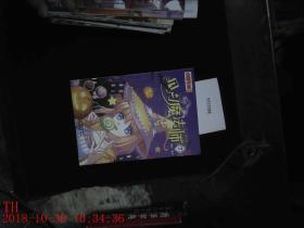 见习魔法师-16-漫画版人博新时代漫画火影忍者传图片