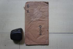 清代安庆吴汝经(字肫甫)手抄本(11.5*21.2CM):艺薮
