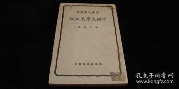 民国旧书 中国文学史大纲