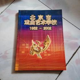 北京市戏曲艺术学校1952-2002【全图册】