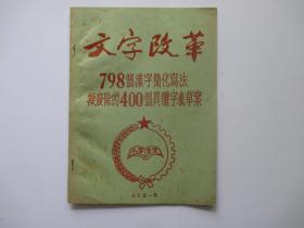 文字改革798个汉字简化写法