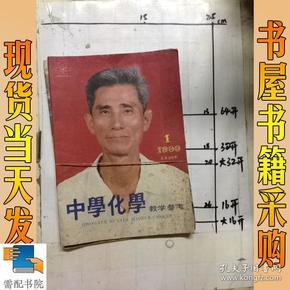 中学化学    1990    1     4      共2本合售