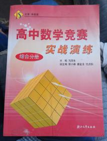 高中数学竞赛实战演练(综合分册)
