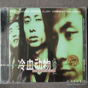 冷血动物-谢天笑与冷血动物-CD