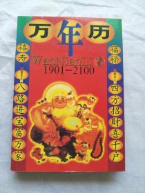 万年历1901-2100