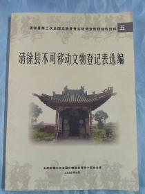 清徐县不可移动文物登记表选编 古遗址、古墓葬、古建筑、石窟寺及石刻等