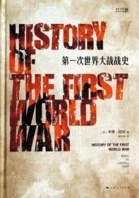 《第一次世界大战战史》
