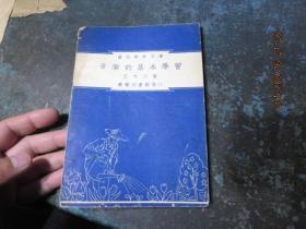 民国旧书1868   音乐的基本学习