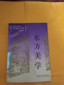 东方美学(东方美学译丛)90年1版1印5000册