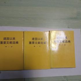 建国以来重要文献选编(1,2,3册)精装