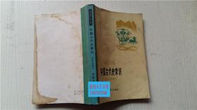 中国古代史常识(历史地理部分) 本社编 中国青年出版社 32开
