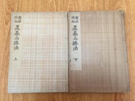 1928年日本出版围棋书《布石攻合 置棋必胜法》线装大本两册全