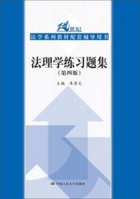 法理學練習題集(第四版)(21世紀法學系列教材配套輔導用書)