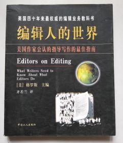 正版 编辑人的世界 750082419X