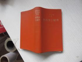 世界史小辞典(软精装 ) 昭和59年 2版24印