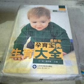 生育大全:妊娠分娩0-5岁育儿