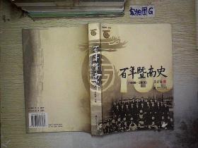 百年暨南史:1906-2006........