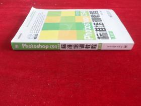 Photoshop CS4中文版标准培训教程(第3版) 附光盘
