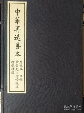 紫云先生增修校正押韵释疑   一函十册