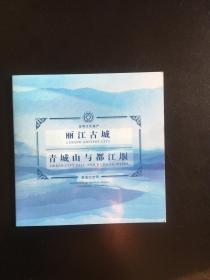 丽江古城、青城山与都江堰 纪念币 一套2枚