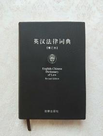 英汉法律?#23454;洌?#20462;订本)
