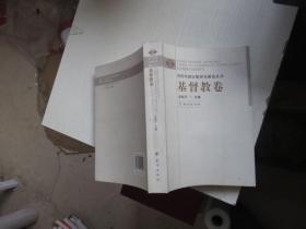 当代中国宗教研究精选丛书:基督教卷