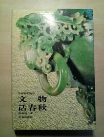 文物话春秋(精装)