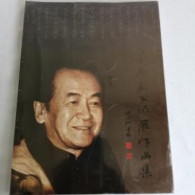 黃綺九十壽辰書法展作品集(未拆封)
