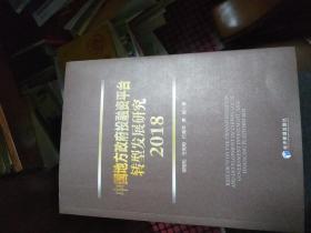 中国地方政府投融资平台转型发展研究2018