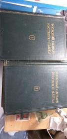 乌沙可夫俄语详解辞典Ⅰ-Ⅱ】两本合售【16开精装】1954年国内影印版