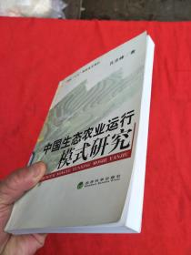 中国生态农业运行模式研究