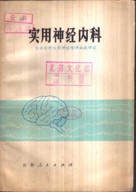 实用神经内科(馆藏书)