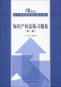 21世紀法學系列教材配套輔導用書:知識產權法練習題集(第2版)