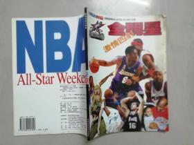 激情四射全明星 : 2002NBA全明星周末精彩回眸