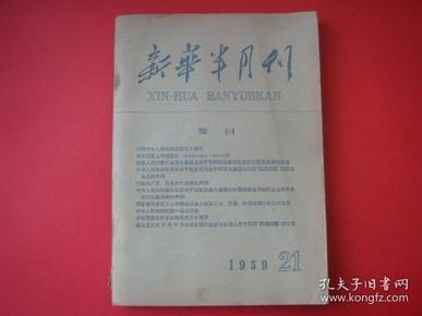 新华半月刊1959年第21期庆祝中华人民共和国成立十周年!