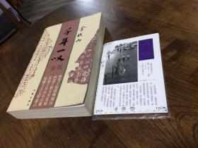 千年一叹/【存于溪木素年书店】