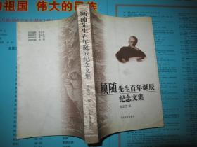 簽名本;顧隨先生百年誕辰紀念文集