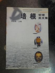 大师哲理美文系列丛书:培根哲理美文集